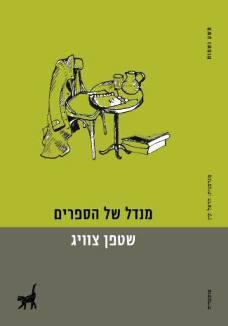 מאת שטפן צוויג, שסיפור חייו היה ייצוג מיקרוקוסמי של גדולתו ואסונותיו של העם היהודי במא-20 באירופה